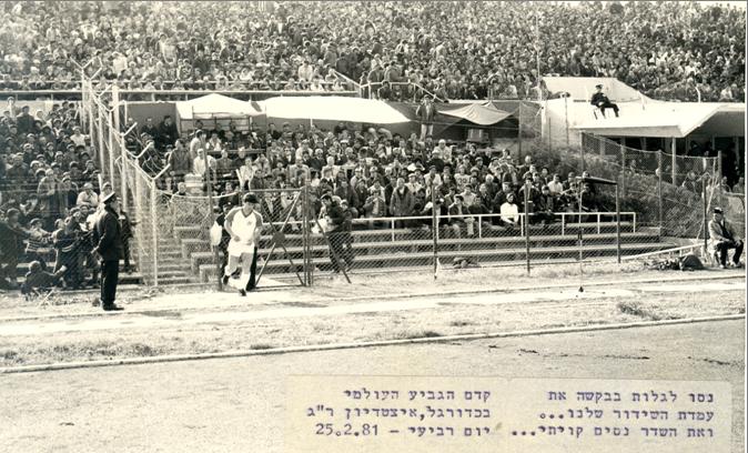 stadium rg 7