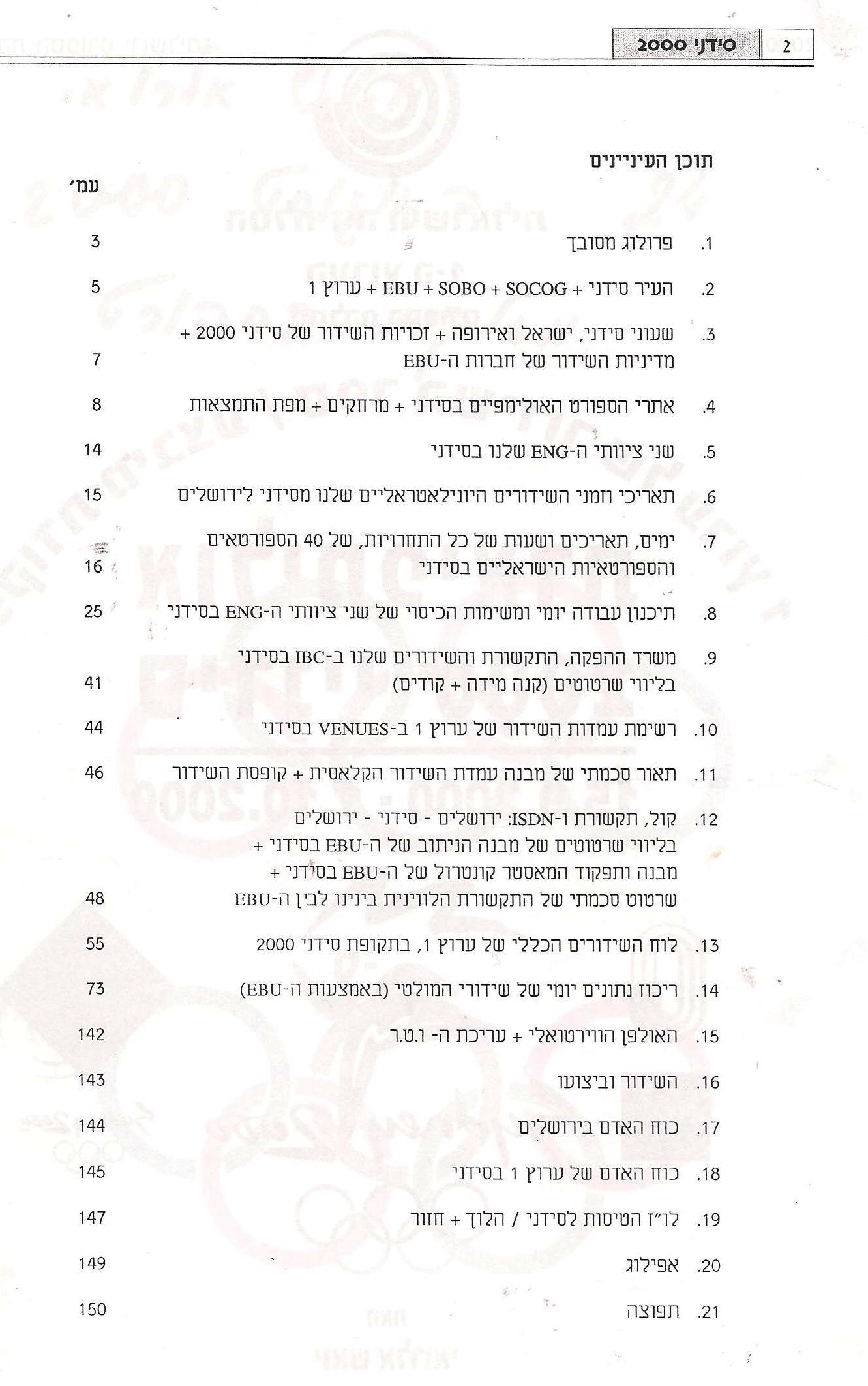 raport 25