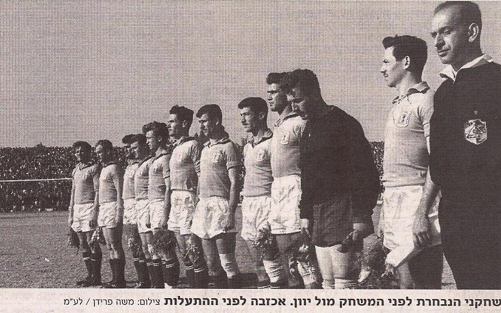 israel football team