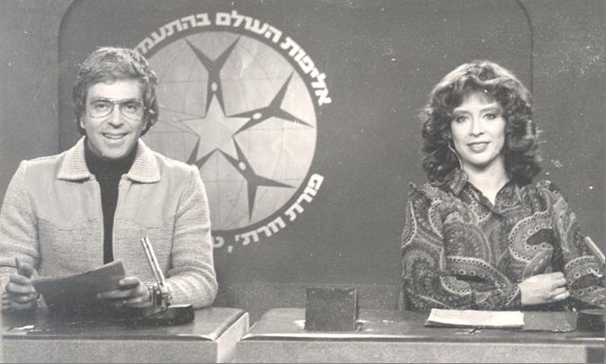 arbel + orli 1979