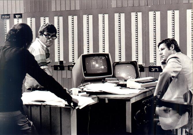 bechirot 1977 9