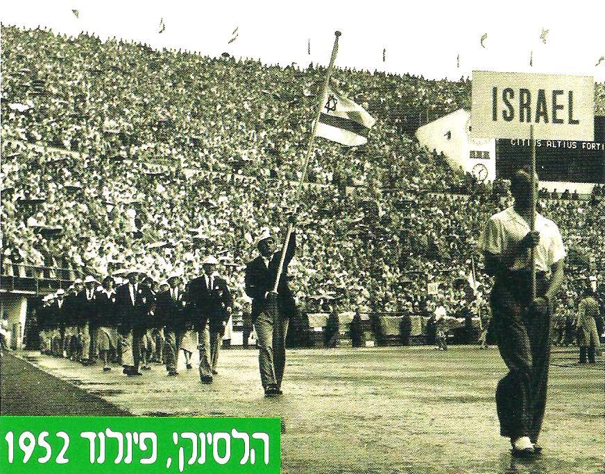 helsinki israel 1952