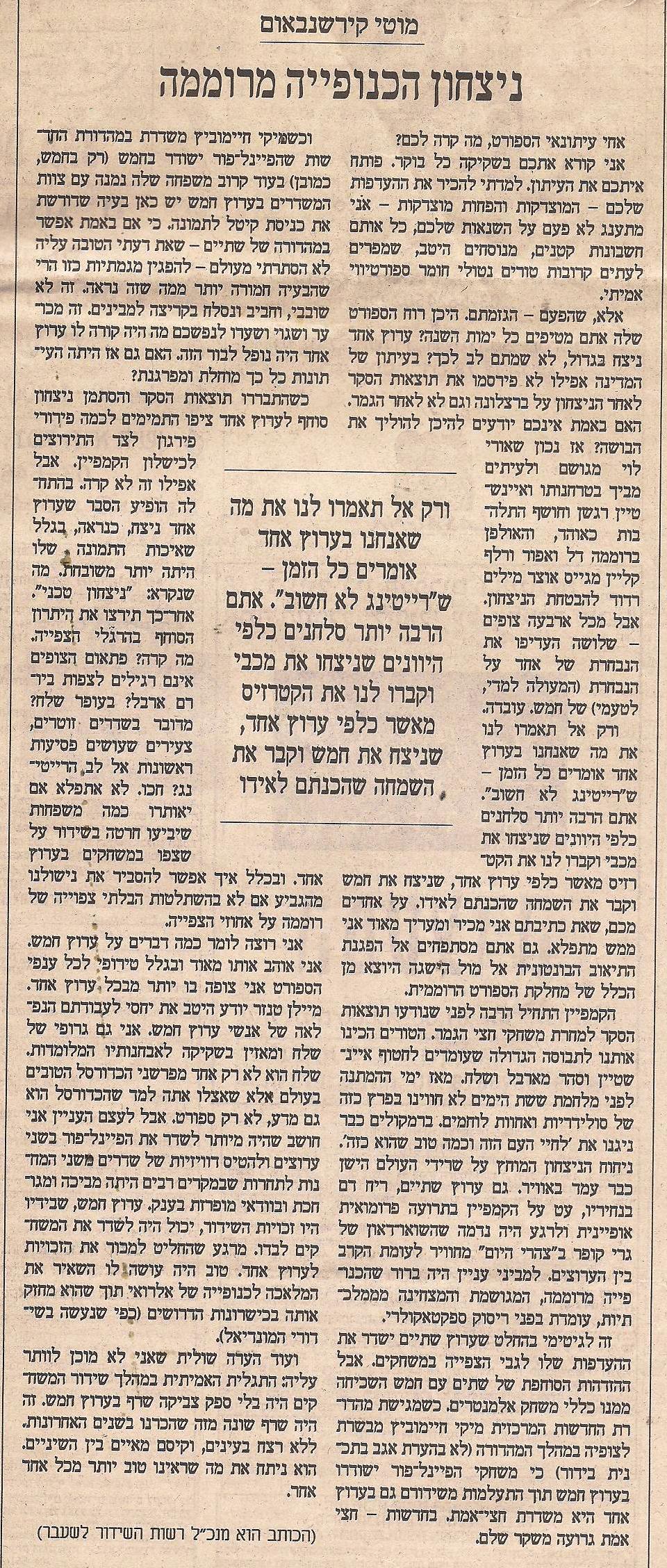 yoash kirshenbaum 1