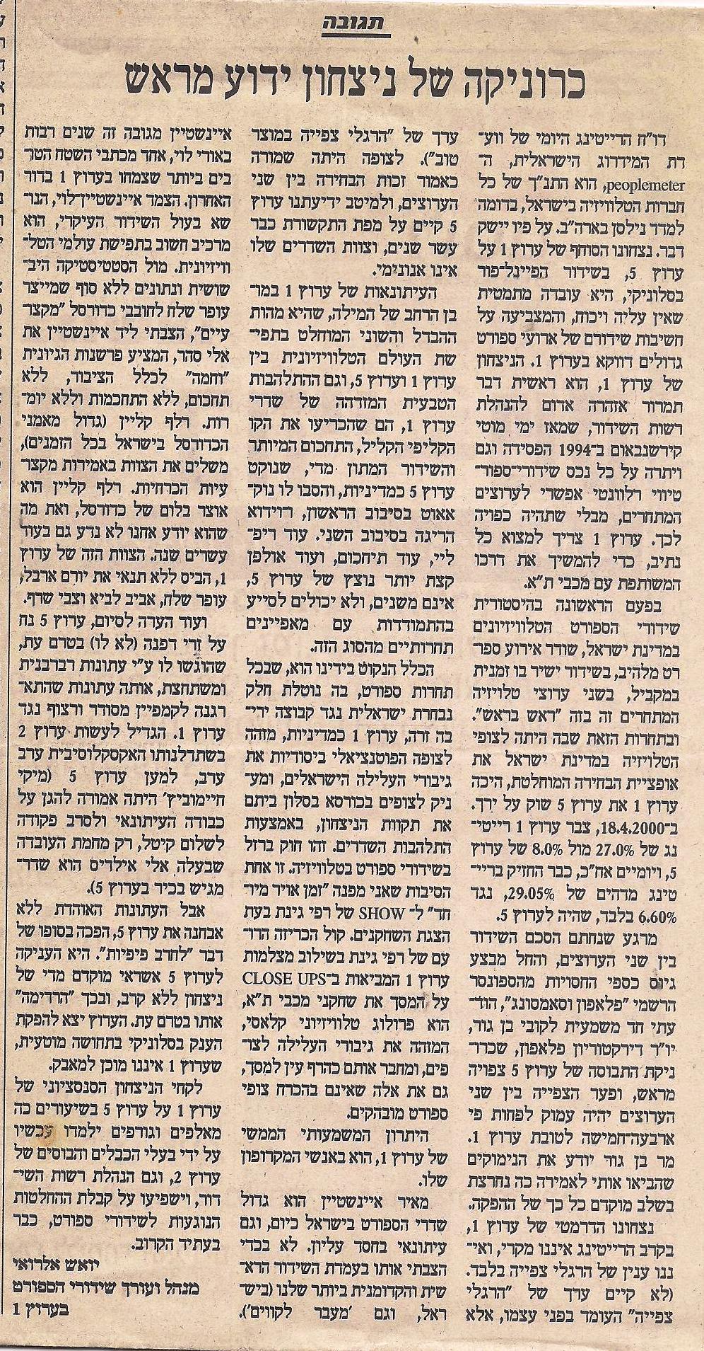 yoash kirshenbaum 2