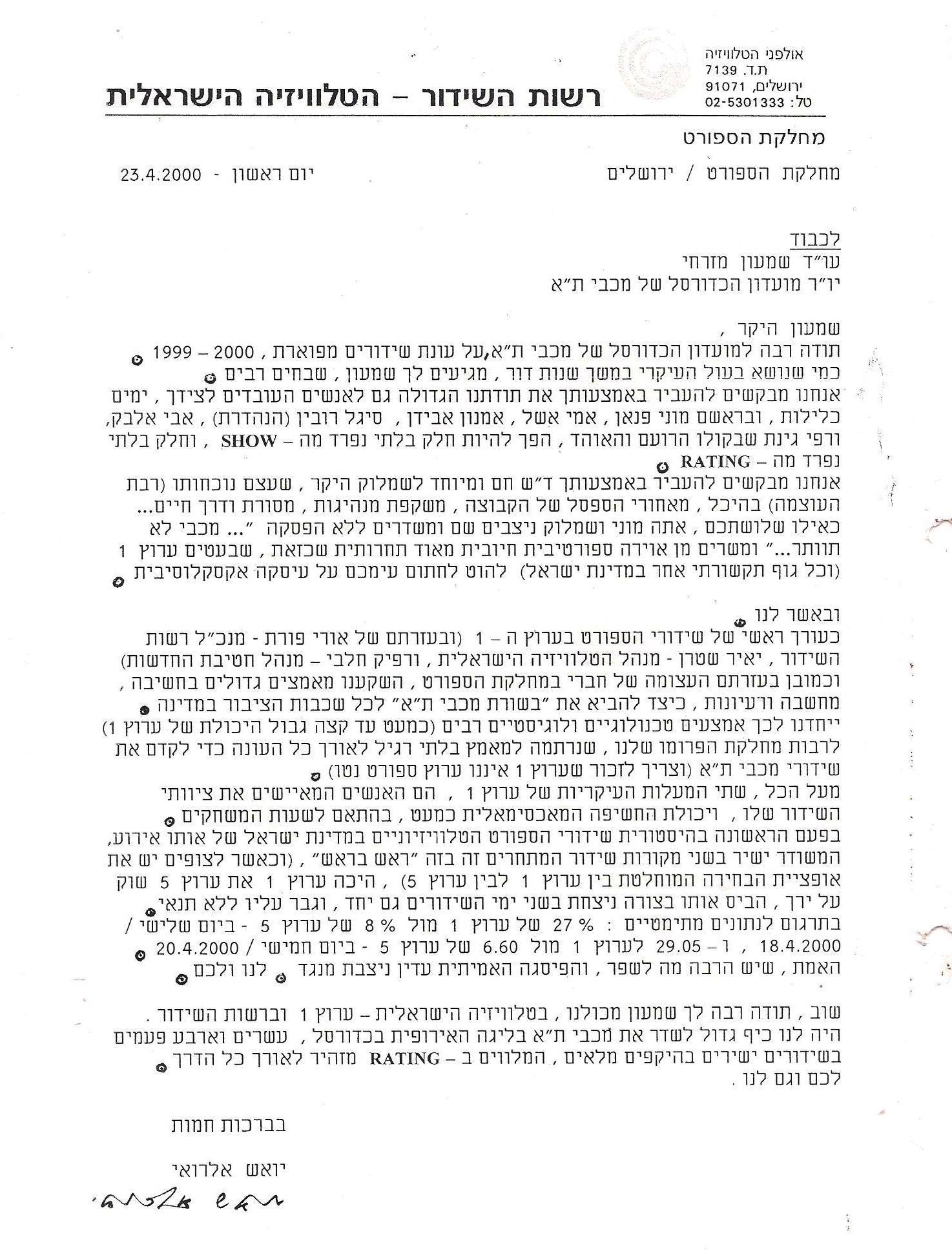 23.4.2000 shimon mizrahi 1