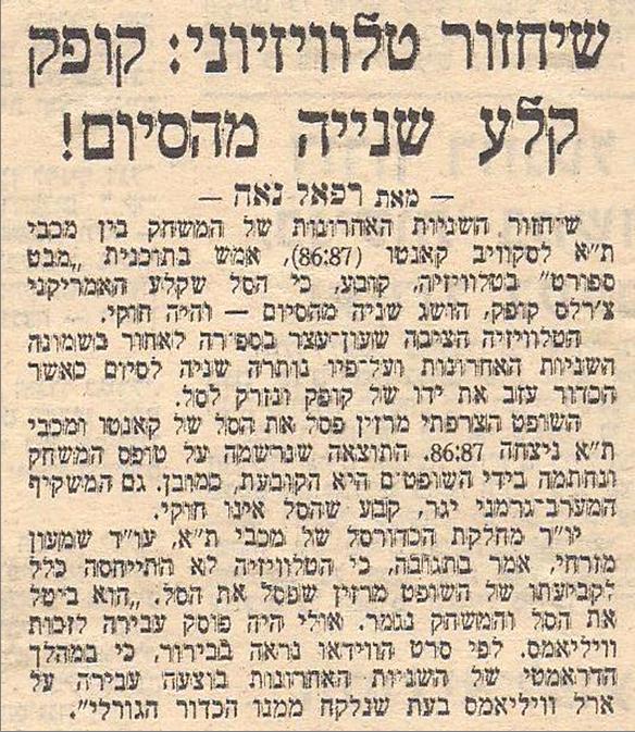 yedioth 1982 1