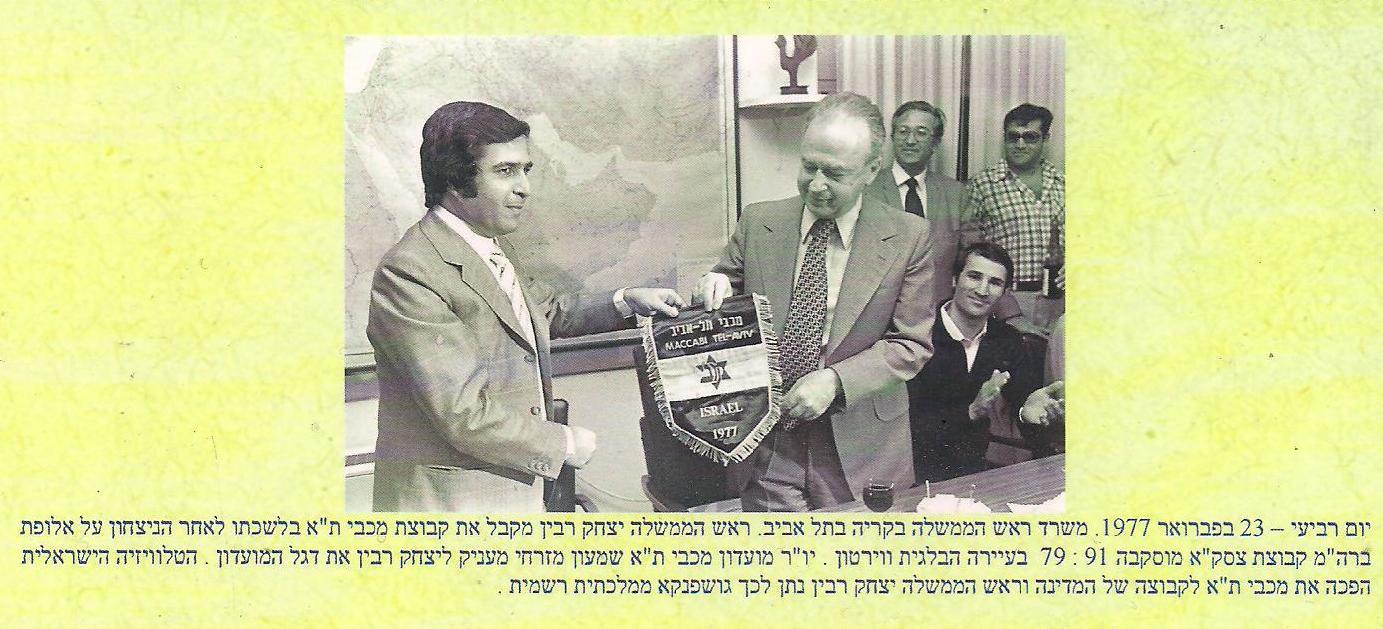 simon mizrahi+rabin 1