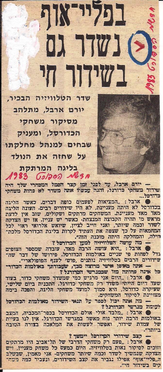 arbel 1983 1