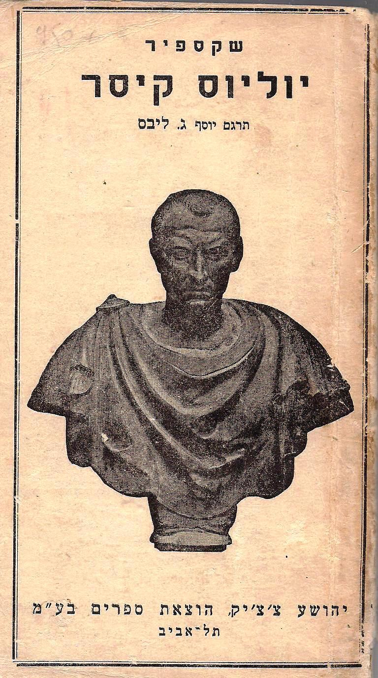 julius ceasar 1