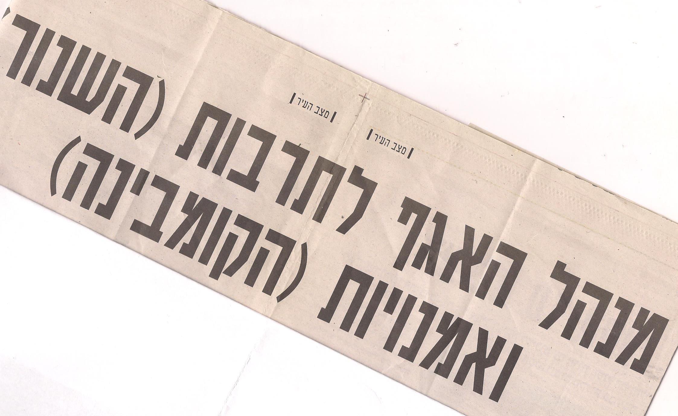 yaacov mandel 3